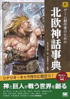 ゲーム制作者のための北欧神話事典【PDF版】