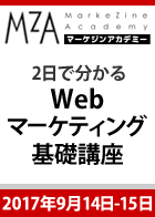 【MarkeZine Academy】2日で分かるWebマーケティング基礎講座<2017年9月14日-15日>
