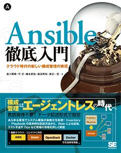 Ansible徹底入門  クラウド時代の新しい構成管理の実現【PDF版】