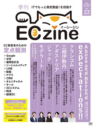 季刊ECzine vol.08