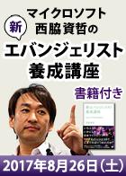 新エバンジェリスト養成講座【書籍付き】<2017年8月26日>