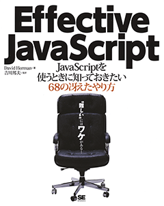 Effective JavaScript【PDF版】