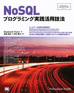 NoSQLプログラミング実践活用技法【PDF版】