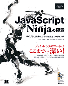 JavaScript Ninjaの極意 ライブラリ開発のための知識とコーディング【PDF版】