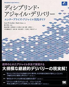 ディシプリンド・アジャイル・デリバリー  エンタープライズ・アジャイル実践ガイド【PDF版】