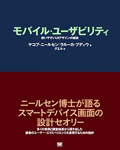 モバイル・ユーザビリティ 使いやすいUIデザインの秘訣【PDF版】