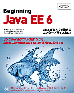 Beginning Java EE 6  GlassFish 3で始めるエンタープライズJava【PDF版】