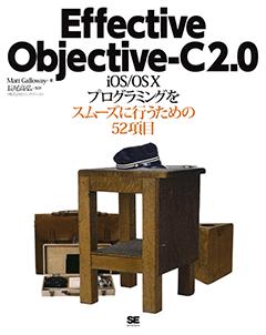 Effective Objective-C 2.0【PDF版】
