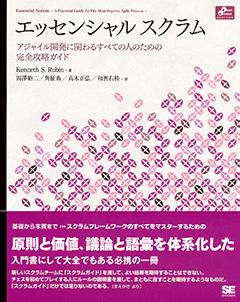 エッセンシャルスクラム【PDF版】