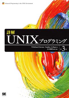 詳解UNIXプログラミング[第3版]【PDF版】