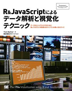R&JavaScriptによるデータ解析と視覚化テクニック【PDF版】