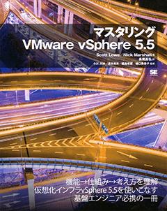 マスタリングVMware vSphere 5.5【PDF版】