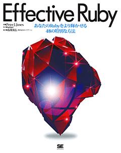 Effective Ruby【PDF版】