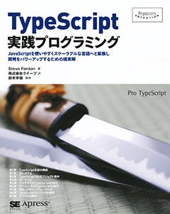 TypeScript実践プログラミング【PDF版】