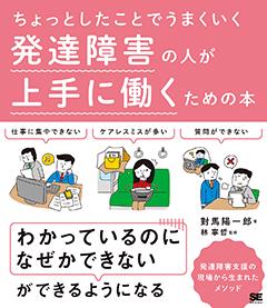 ちょっとしたことでうまくいく 発達障害の人が上手に働くための本【PDF版】