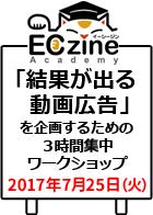 【ECzine Academy】「結果が出る動画広告」を企画するための3時間集中ワークショップ<2017年7月25日>