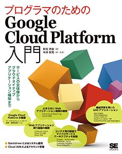 プログラマのためのGoogle Cloud Platform入門