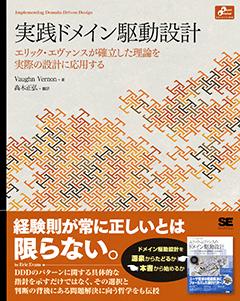 実践ドメイン駆動設計【PDF版】