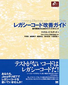 レガシーコード改善ガイド【PDF版】
