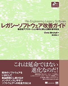 レガシーソフトウェア改善ガイド【PDF版】