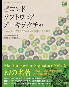 ビヨンド ソフトウェア アーキテクチャ【PDF版】