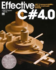 Effective C# 4.0【PDF版】