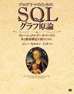 プログラマのためのSQLグラフ原論【PDF版】