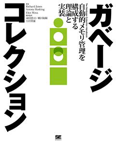 ガベージコレクション【PDF版】