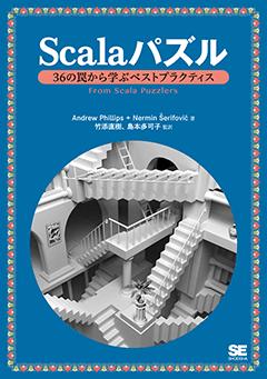 Scalaパズル【PDF版】