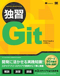 独習Git【PDF版】