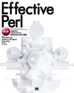Effective Perl 第2版【PDF版】