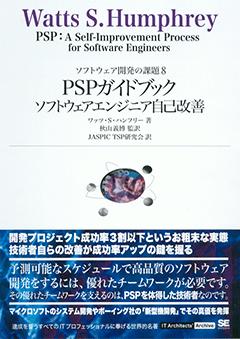 PSPガイドブック:ソフトウェアエンジニア自己改善【PDF版】