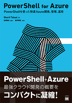PowerShell for Azure【PDF版】