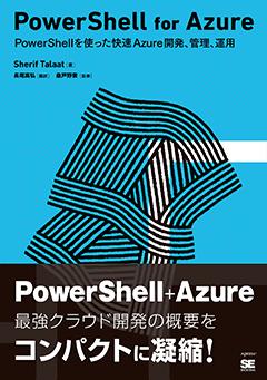 PowerShell for Azure【PDF版】