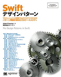 Swiftデザインパターン【PDF版】