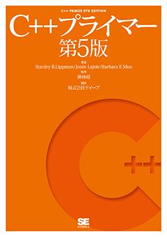 C++プライマー 第5版【PDF版】