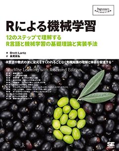 Rによる機械学習【PDF版】