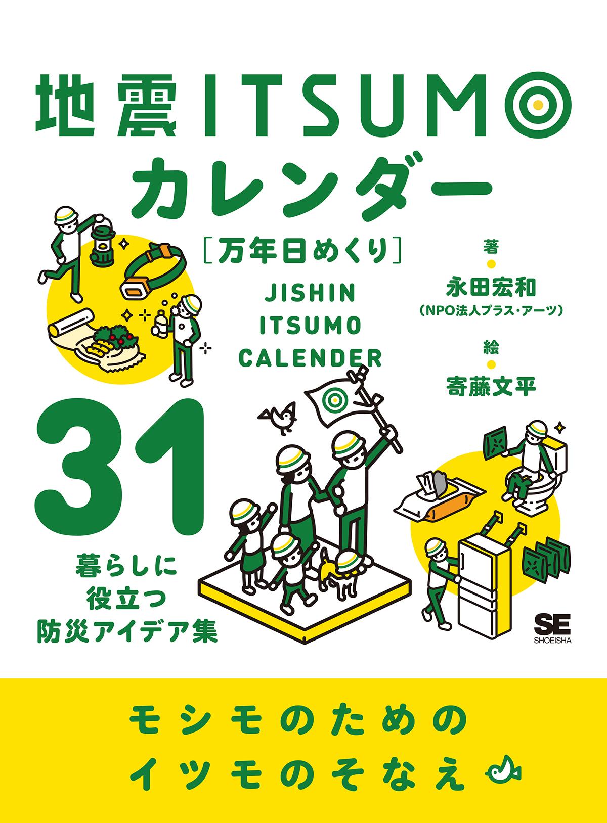 地震イツモカレンダー万年日めくり永田宏和 寄藤文平翔泳社の本
