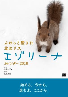 ふわっと癒され北のリス エゾリーナ カレンダー 2018(卓上)