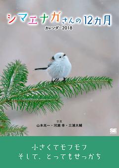 シマエナガさんの12ヵ月 カレンダー 2018(卓上)