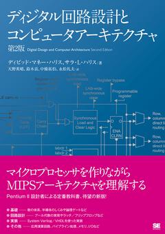 ディジタル回路設計とコンピュータアーキテクチャ 第2版