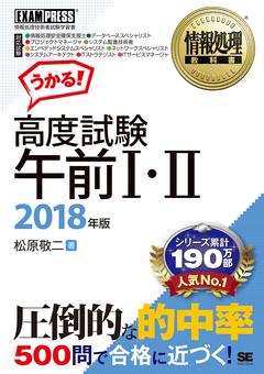 情報処理教科書 高度試験午前I・II 2018年版