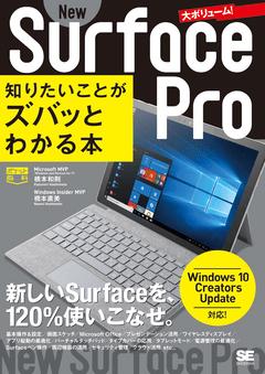 ポケット百科 New Surface Pro 知りたいことがズバッとわかる本  Windows 10 Creators Update対応