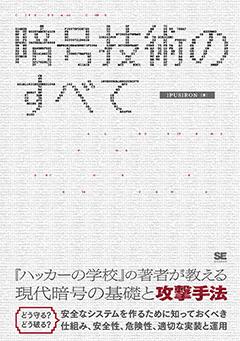 暗号技術のすべて【PDF版】