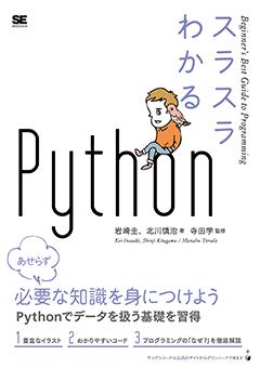スラスラわかるPython【PDF版】