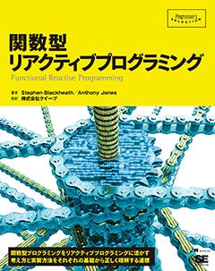 関数型リアクティブプログラミング【PDF版】