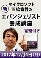 新エバンジェリスト養成講座【書籍付き】<2017年12月4日>