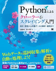 Pythonによるクローラー&スクレイピング入門 設計・開発から収集データの解析・運用まで