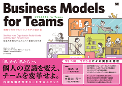 ビジネスモデル for Teams  組織のためのビジネスモデル設計書