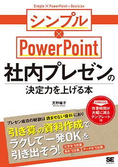 社内プレゼンの決定力を上げる本 シンプル×PowerPoint【PDF版】